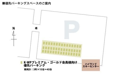 『優先駐車場』イメージ